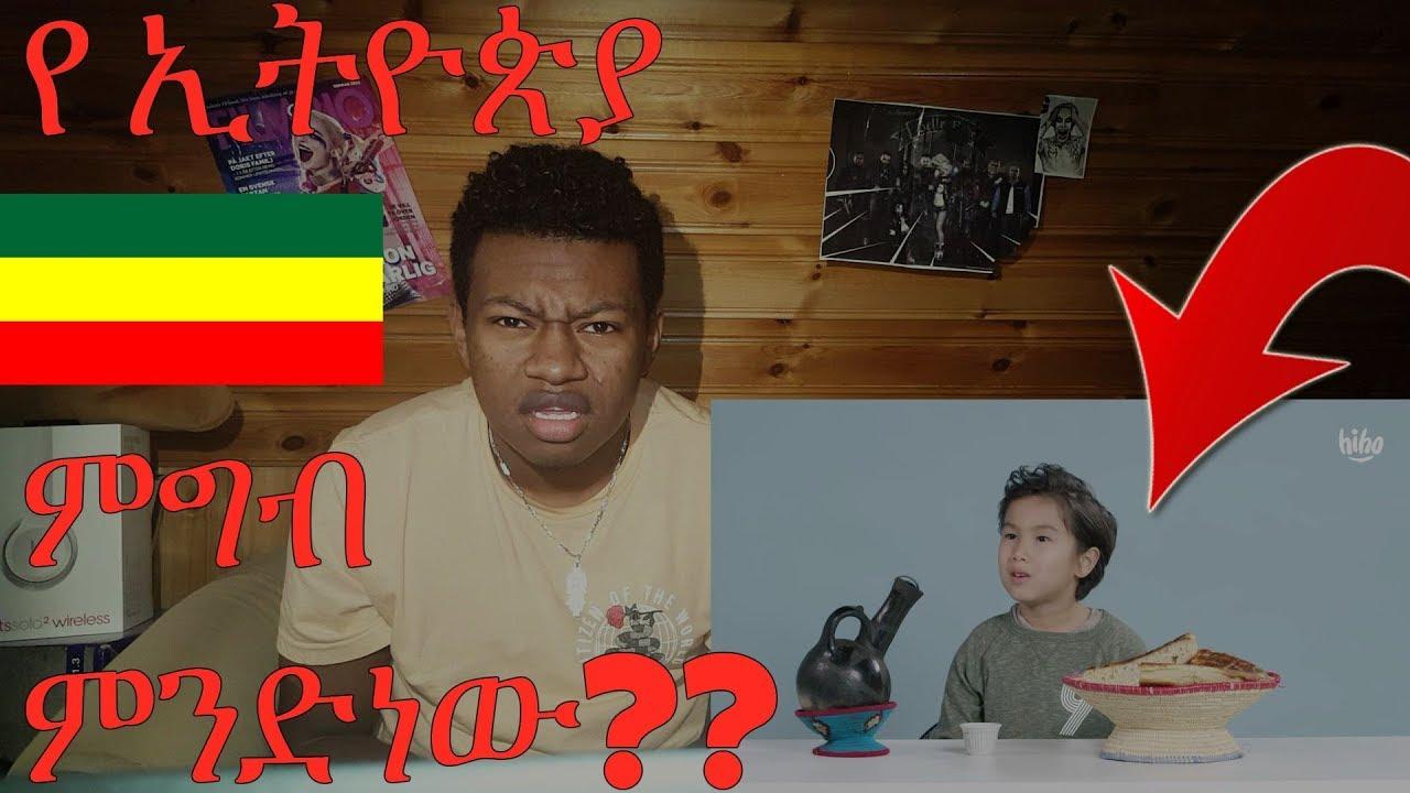 የ አሜሪካ ልጆች እንጀራ ሲበሉ (American Kids Try Ethiopian Food)