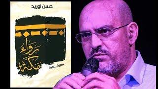 """أوريد: بعض أحكام أبو زيد حول رواية """"رواء مكة"""" يطبعها الغلو"""