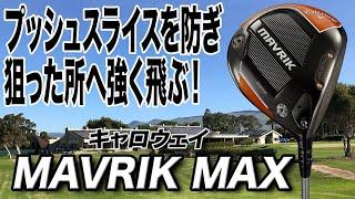 軽やかに振れて適度につかまる!キャロウェイ「MAVRIK MAX ドライバー」