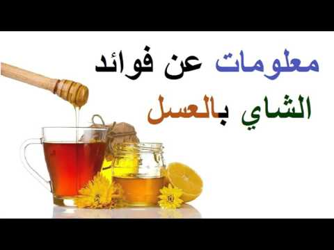 معلومات عن فوائد الشاي بالعسل