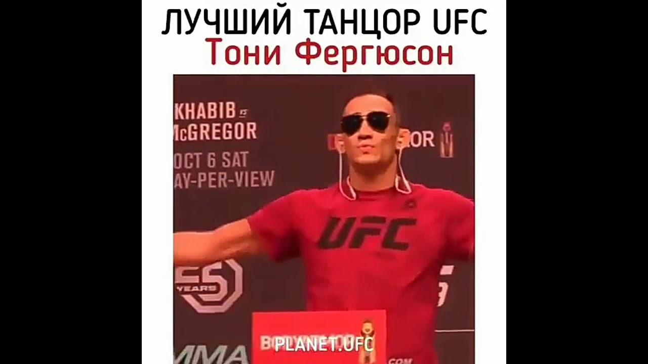 Лучший Танцор Аварской песни в UFC Тони Фергюсон