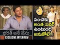 Mahesh Babu Funny About His Pancha Kattu In Bharat Ane Nenu || #Koratala Siva || MovieBlends