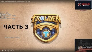 SilverName looks Trolden: Funny And Lucky Moments - Part 3