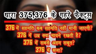 Important Fact of IPC Section 375 and 376 in Hindi | By Ishan