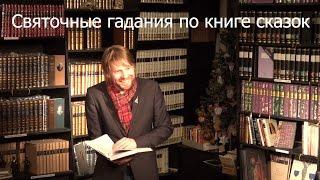 """Гадание на святки по книге Джамбатиста Базиле """"Сказка сказок"""""""