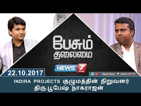 INDIRA PROJECTS குழுமத்தின் நிறுவனர் திரு.பூபேஷ் நாகராஜன் | Paesum Thalaimai