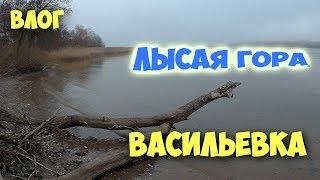Влог:Лысая гора, Васильевка, Каховское водохранилище