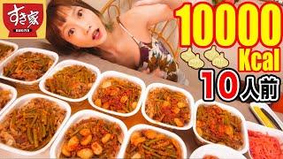 【大食い】すき家牛丼ニンニク祭り!!牛丼トリプルニンニクMIXとニンニクの芽牛丼を食べて夏を乗り切れ![5kg] 10人前[10000kcal]【木下ゆうか】