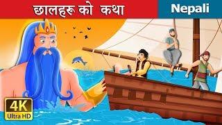 समुद्र को राजा  | Nepali Story | Nepali Fairy Tales
