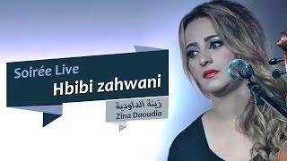 Zina Daoudia - Hbibi zahwani (Soirée Live) | زينة الداودية - حبيبي زهواني + والله يماه
