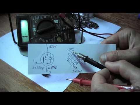 Как проверить MOSFET,определить N-канальный и P-канальный транзистор.