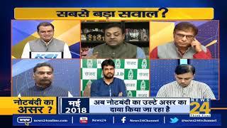 सबसे बड़ा सवाल: क्या BJP Notebandi की रिपोर्ट दबा रही है ?