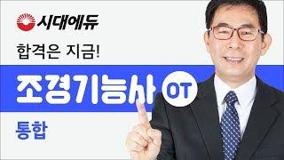 시대에듀 조경기능사 통합 OT (김근성T)