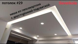 потолок #29. Прямая ниша в потолке из гипсокартона, с подсветкой. Монтаж от начала до конца..