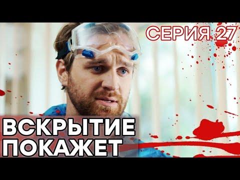 ???? Сериал ВСКРЫТИЕ ПОКАЖЕТ - 1 сезон - 27 СЕРИЯ
