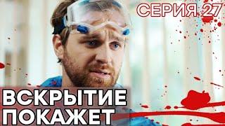 🔪 Сериал ВСКРЫТИЕ ПОКАЖЕТ - 1 сезон - 27 СЕРИЯ