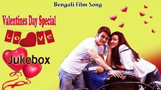 valentines-day-special-bengali-romantic-songs-love-songs-jukebox-gathani-music