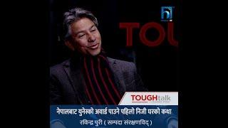 नेपालबाट युनेस्को अवार्ड पाउने पहिलो निजी घरको कथा |Rabindra Puri|TOUGH TALK WITH DIL BHUSAN PATHAK
