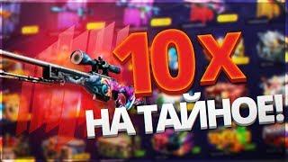 10X СЛУЧАЙНОЕ ТАЙНОЕ ЗА 5300 РУБЛЕЙ!!  ОТКРЫТИЕ КЕЙСОВ CS:GO И РАЗДАЧА ДОРОГИХ СКИНОВ!!