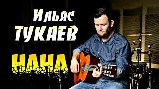 НОВИНКА 2018!  Ильяс Тукаев  -  НАНА (2018)