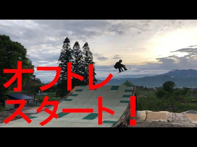 オフトレスタート!【ORIGINAL MOVIE #10】