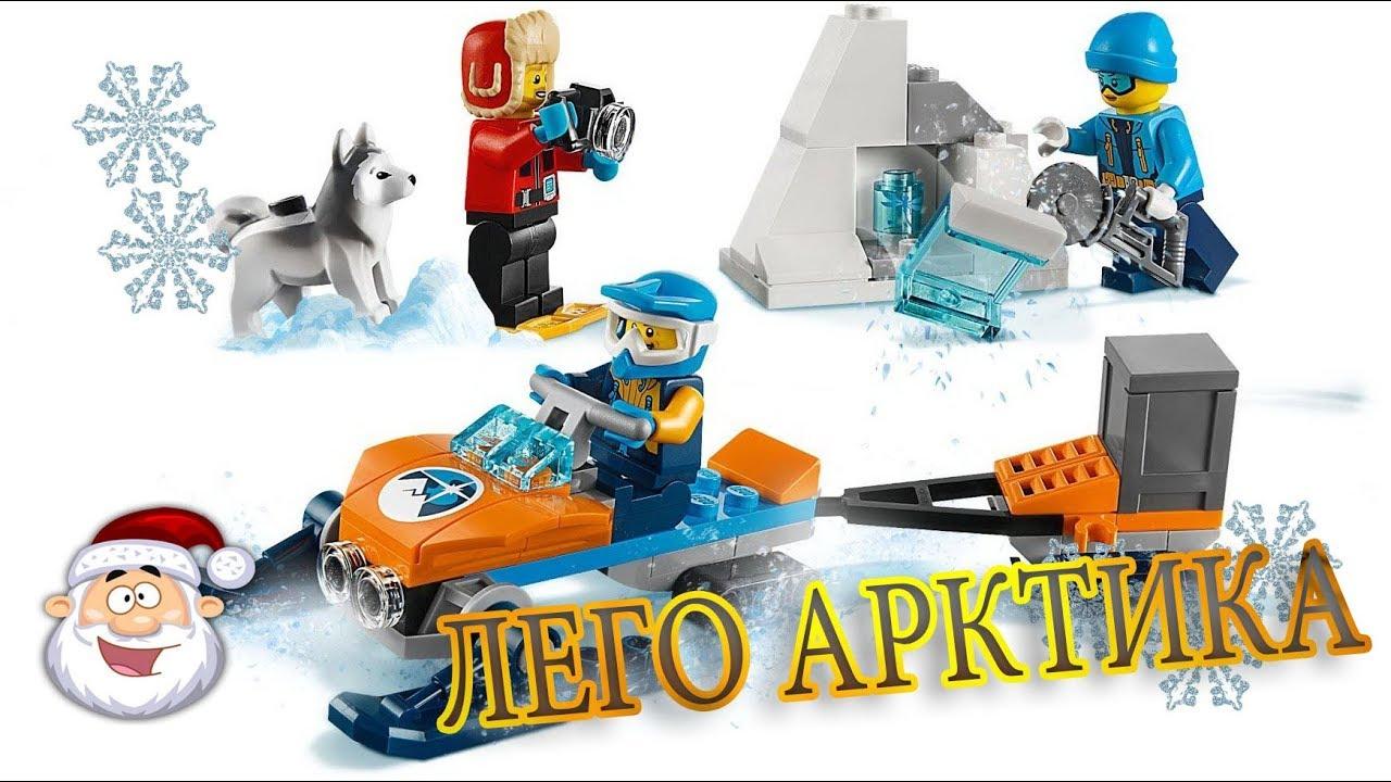 LEGO 60191 City Arctic Expedition Exploration Explorer Vehicle Building Playset