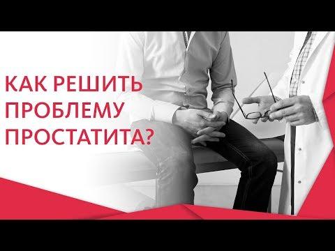Простатит симптомы. ♂ Симптомы и пути лечения простатита в Альфа — Центр Здоровья.  12+