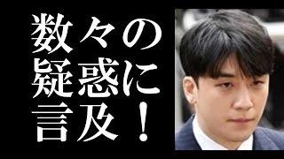 BIGBANG スンリ 数々の疑惑に言及!「僕はチョン・ジュンヨンを止めていた」