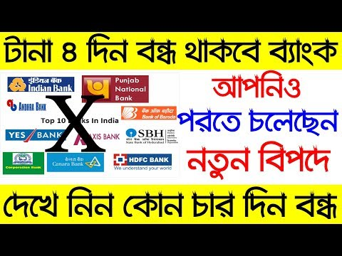 Latest Banking News Today | Bank Will Remain Closed For 4 Days  | Bengali Techsquad