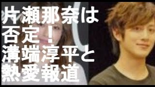 女優・片瀬那奈さん(32)と 俳優・溝端淳平さん(25)が 真剣交際して...
