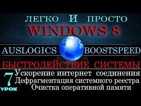 Windows 8 - Быстродействие системы - программа BoostSpeed  - УРОК 7