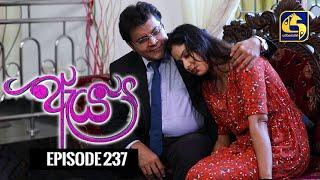 Aeya Episode 237 || ''ඇය '' || 14th March 2021 Thumbnail
