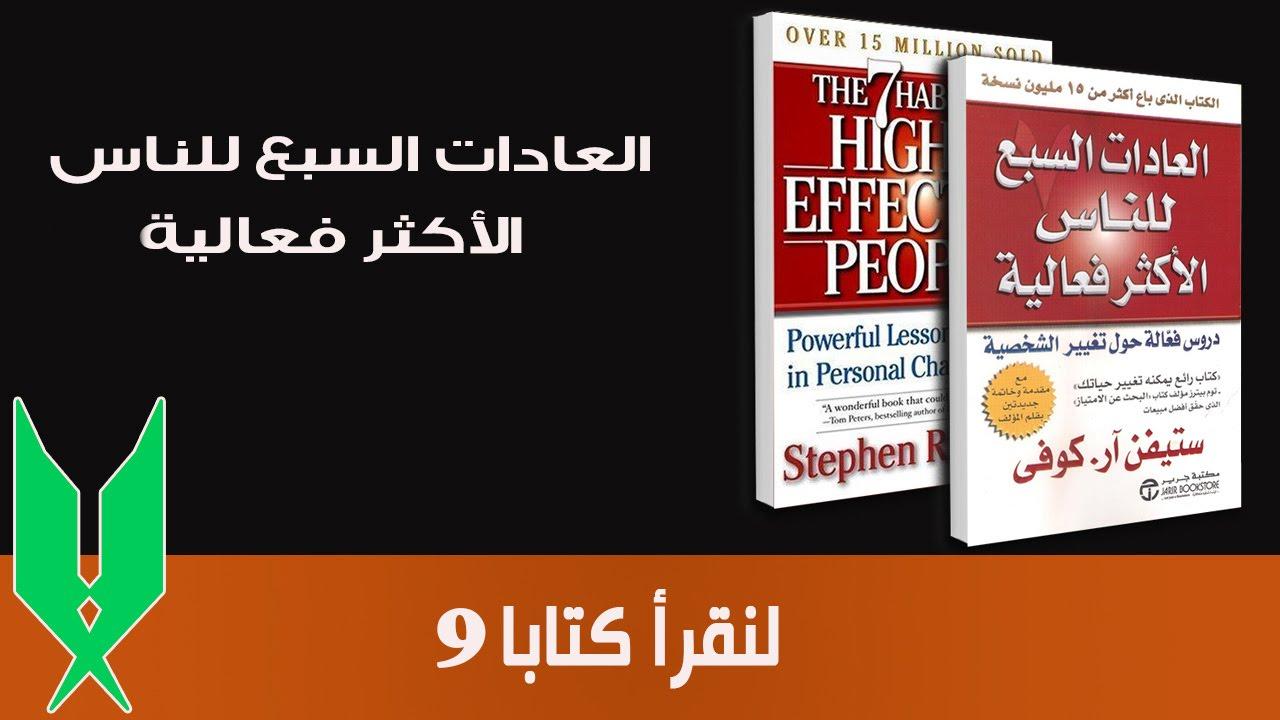 تحميل كتاب العادات السبع للناس الأكثر فعالية mp3
