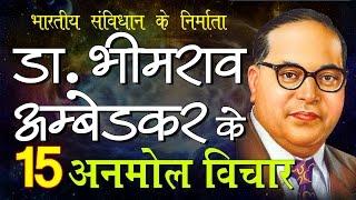 बाबासाहेब भीमराव अम्बेडकर के अनमोल विचार Dr. B R Ambedkar Quotes in Hindi
