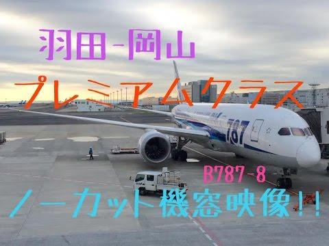 【フルHD】ハミングバードディパーチャー ANA プレミアムクラス擬似搭乗 羽田-岡山 機窓 ノーカット 長時間 B787 Haneda to Okayama takeoff landing.