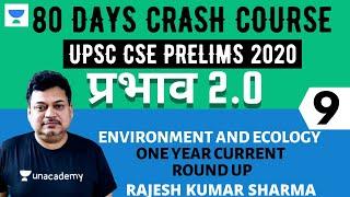 प्रभाव 2.0 - 80 Days Crash Course for UPSC CSE Prelims 2020 (Hindi) | Environment & Ecology - 9|Let's Crack UPSC CSE Hindi