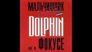 Дельфин Я люблю людей