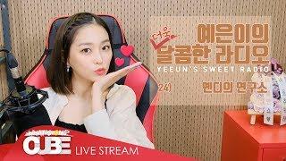 예은이의 더욱 달콤한 라디오(CLC YEEUN'S SWEET RADIO) - #24 옌디의 연구소