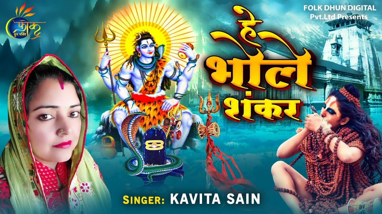 #सावन स्पेशल कावड़ भजन | #हे भोले शंकर | #Kavita Sain | Kanwar Bhajan 2021