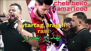 Cheb Bello 2021(Ytartag 3arg fi rasi + يهدرو يهدرو) Avec Ramzi Lcod Live Mariage