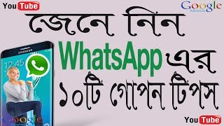 10 Cool New WhatsApp Tricks And Tips I TOP 10 New WHATSAPP Tricks (bangla Tutorial )