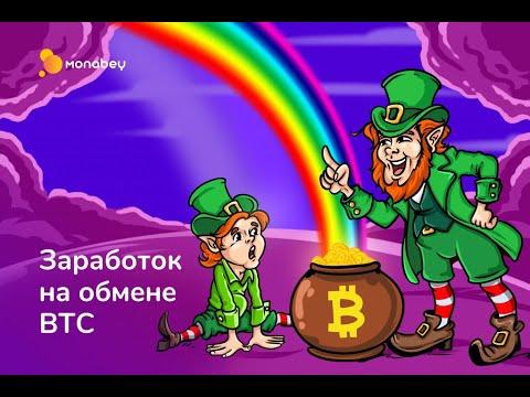 Как заработать на обмене биткоинов: пошаговая инструкция