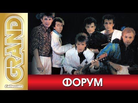 ФОРУМ и Виктор Салтыков (2008) * GRAND Collection * Лучшие песни любимых исполнителей (12+)