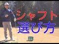 ゴルフスイングの基本 シャフト選び方 の動画、YouTube動画。