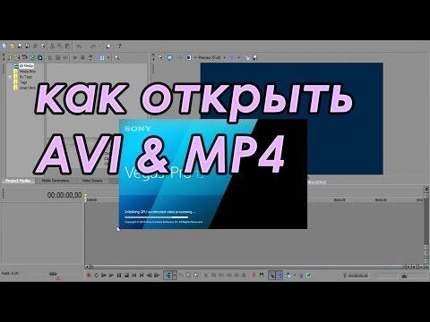 Sony Vegas Pro -  не открывает AVI MP4 решение проблемы как открыть(rusSergey)