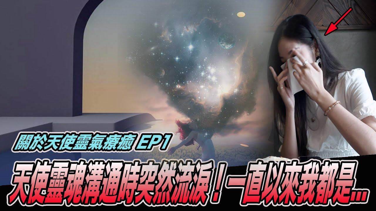 天使靈氣#1 靈魂溝通時她突然哭了!感受到我沈重壓力與自卑感...《國王KING》ft.33