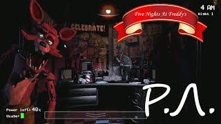 """""""Реакции Летсплейщиков"""" на Первую Смерть от Волка(Лисы) из Five Nights At Freddy's"""