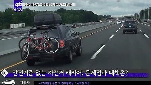 안전기준 없는 자전거캐리어, 문제점과 대책은?