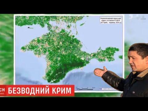 Крым «КАТАСТРОФА С ВОДОЙ» Крымский Татарин о ВОДЕ в Крыму
