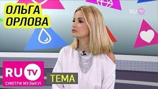Тема  Ольга Орлова